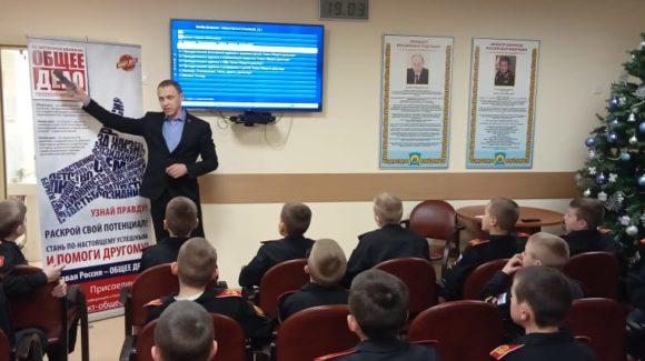Лекции для курсантов Тульского суворовского училища