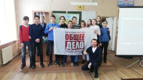 Общее дело в школе №152 г. Самара.