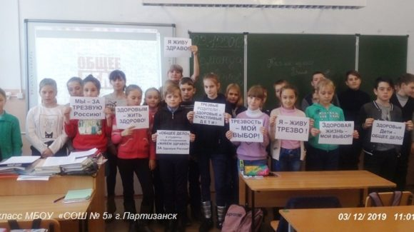 «Общее Дело» и «Живём Здраво» в школе №5 г.Партизанска