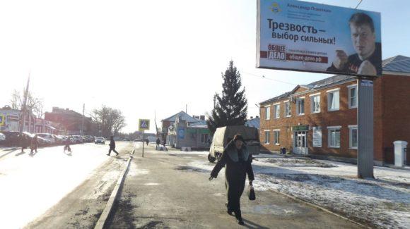 Баннеры Общее дело в г. Котовск