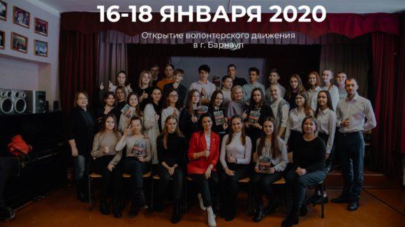 Мероприятия по развитию волонтерского движения в Барнауле