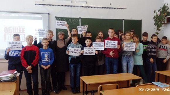 «Общее Дело» и студенческое объединение «Живем Здраво!» в школе №5 Партизанского городского округа