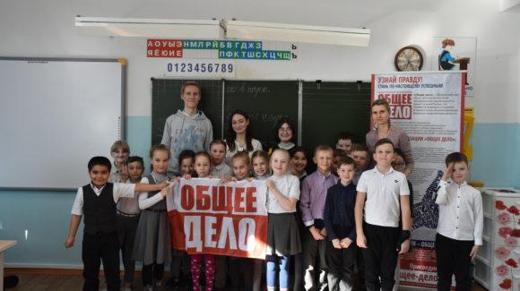 Очередное занятие в школе №13 г.Южно-Сахалинска, которое провели волонтёры «Общего дела» совместно координатором по Сахалинской области