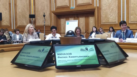 «Общее Дело» на Втором форуме школьного образования «Взлетай»в рамках сотрудничества с Министерством образования и науки Республики Башкортостан