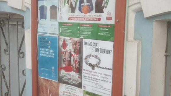 Плакаты «Общего Дела» в Донском, Нижегородском, Красносельском районах Москвы