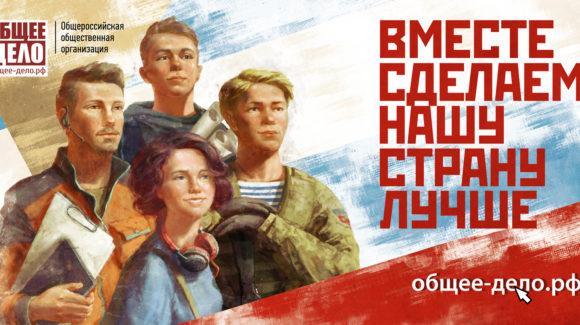 В школе №61 г.Владивостока во всех отрядах пришкольного лагеря прошли профилактические занятия «Общего Дела»