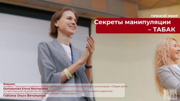 Активисты ОД Пермского края провели онлайн-занятие «Секреты манипуляции. Табак»