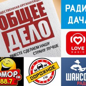 Аудиоролики о вреде курения и алкоголя на радиостанциях Мичуринска