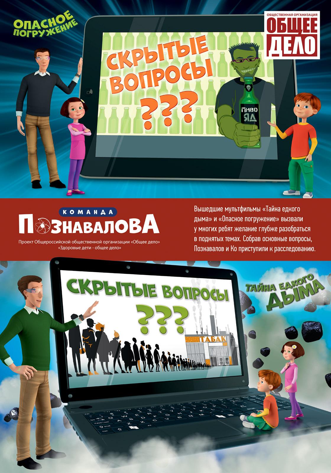 Постер - Мультфильма «Скрытые вопросы. Опасное погружение» сериала «Команда Познавалова».