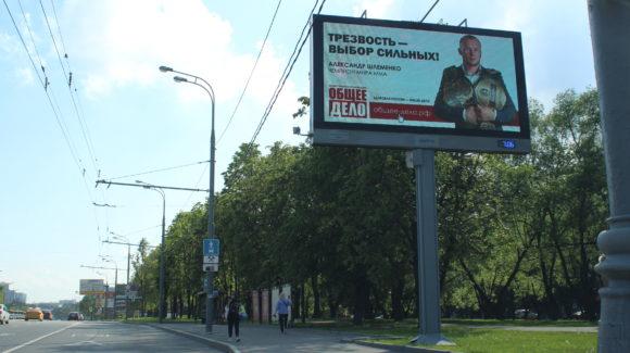 Билборды «Общего дела» на улицах Москвы и социальная реклама на телеканале ТВ Центр