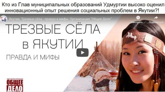 Кто из Глав муниципальных образований Удмуртии высоко оценил инновационный опыт решения социальных проблем в Якутии?!
