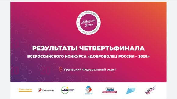 Отчёт СРОО «Общее дело» за июль 2020 г.