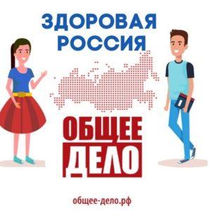 Первый Всероссийский конкурс «Здоровая Россия — Общее дело»