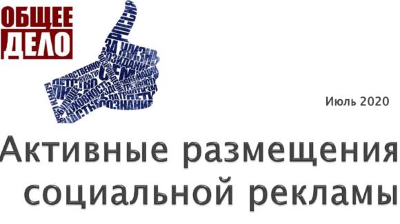 Социальная реклама от «Общего дела» в июле 2020 г. в разных городах России