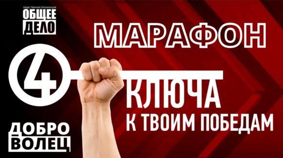 Марафон «4 ключа к твоим победам»
