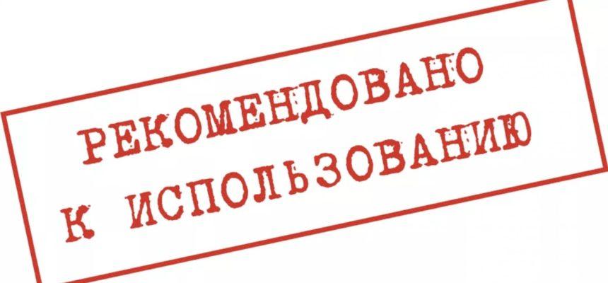 Материалы организации «Общее дело» одобрены для размещения/трансляции в СМИ Удмуртии