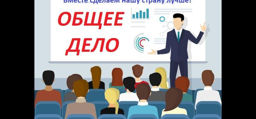 Минсоцполитики УР ознакомило подведомственные учреждения с материалами организации «Общее дело»