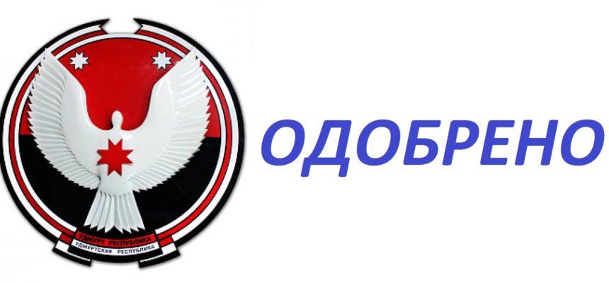 Минкультуры УР одобрило организацию «Общее дело»