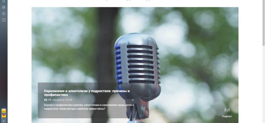 Репортаж главной радиостанции страны о работе «Общего Дела»