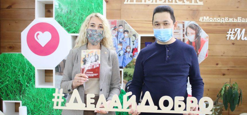 Ресурсный Центр Добровольчества Республики Башкортостан подписал соглашение с организацией «Общее Дело»