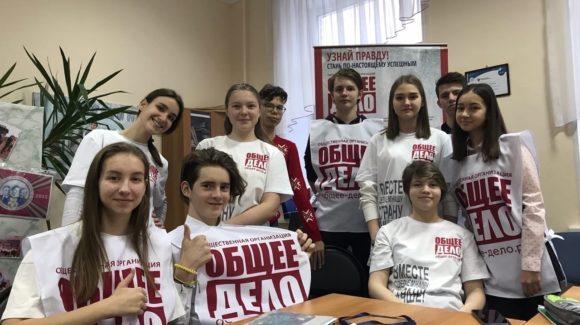 Онлайн-встреча лидеров добровольческого движения организации «Общее дело»
