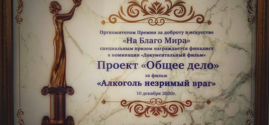 Фильм «Общего Дела» получил специальный приз Премии за доброту в искусстве «На Благо Мира»