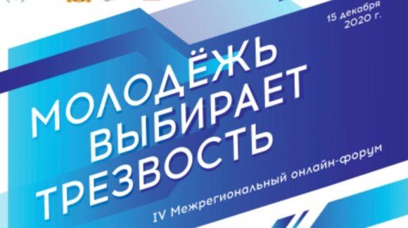 Межрегиональный онлайн-форум