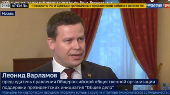 Состоялось итоговое заседание Общественного Совета при ФСИН России, членом которого является Председатель Правления «Общего Дела» Леонид Варламов