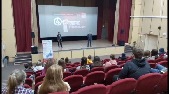 Образовательный марафон «4 ключа к твоим победам» в Яранске