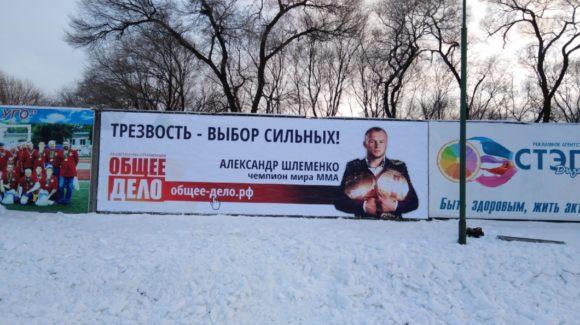 Баннер «Общего Дела» размещен на центральном городском стадионе Уссурийска