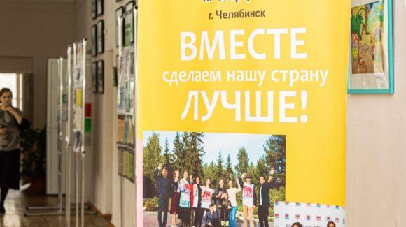 Открытие волонтерского центра в Челябинске