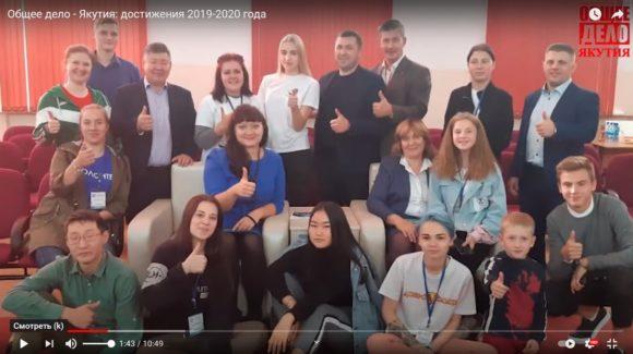 Краткий обзор событий Якутского республиканского отделения «Общего Дела» за 2019 — 2020 гг.