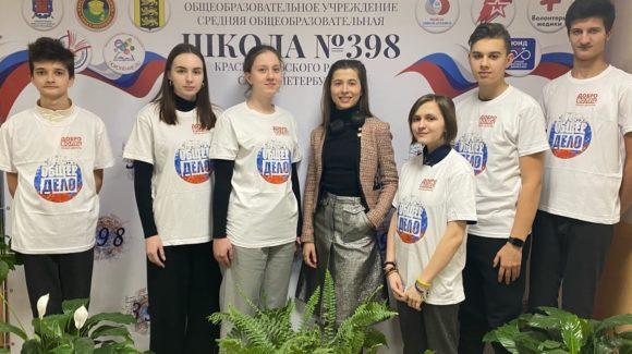 Встреча с представителями Совета обучающихся школы №398 Санкт-Петербурга