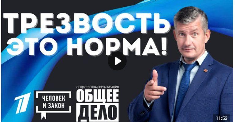 «Общее Дело» на Первом канале