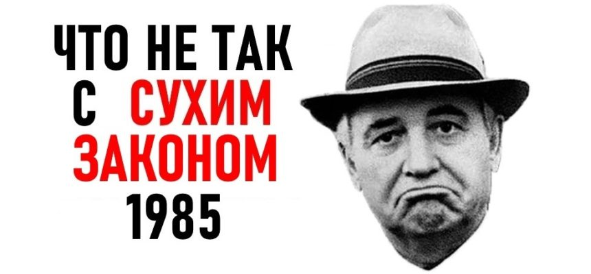 Правда и ложь про сухой закон Горбачева
