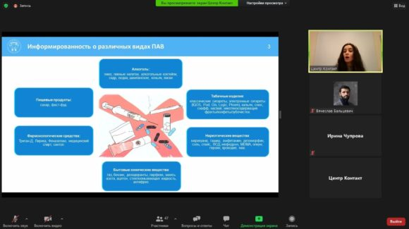«Общее дело» приняло участие в круглом столе онлайн-формата «Современные формы профилактики употребления ПАВ в подростковой среде»