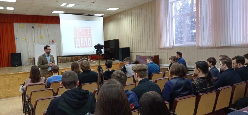Занятие «Общего Дела» в школе №75 г.Лесной