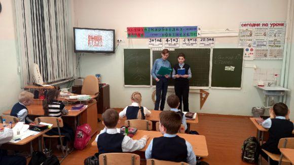 Волонтёрский отряд «Румяные щечки» школы №23 г.Сарапул провели урок для 1Б класса