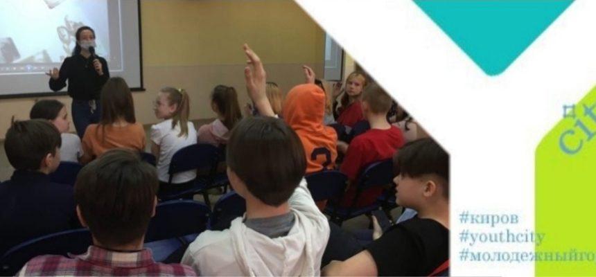 Интерактивное занятие для шестиклассников школы №9 города Кирова