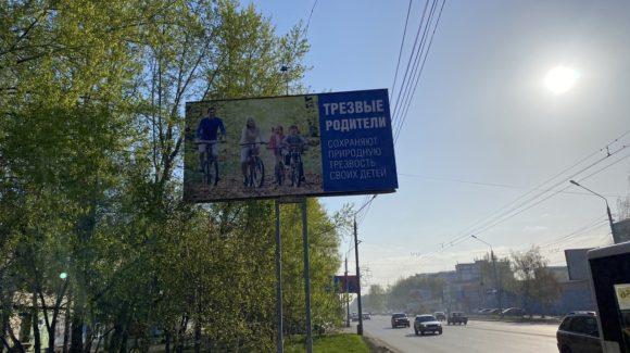 Баннер от активиста «Общего Дела» в г.Томске