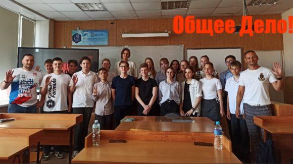 Занятия «Общего Дела» в самарской школе №6