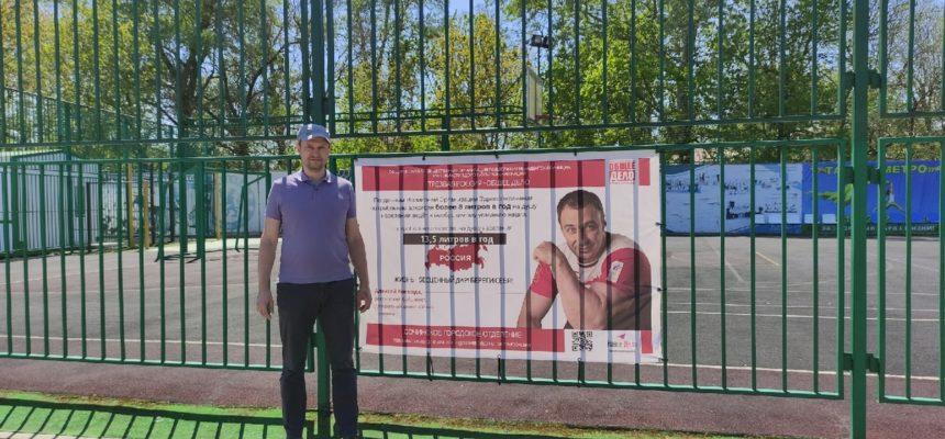 Станица Северская. Баннеры «Общего Дела» на стадионе
