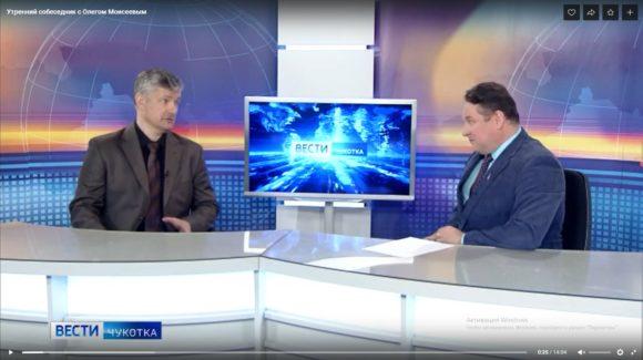 «Общее Дело» на телеканале «Вести Чукотки» в передаче «Утренний собеседник»