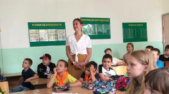 Урок для первоклашек пришкольного лагеря сочинского лицея №23
