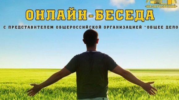 Прямой эфир с «Общим Делом» от Культурно-спортивного комплекса «Назарьевский»