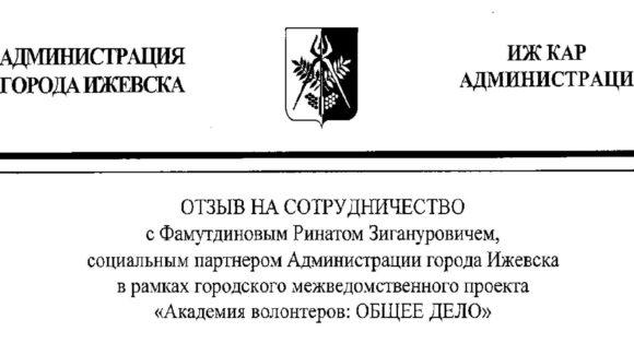 Отзыв Администрации г.Ижевска на сотрудничество с социальным партнером из Общего дела