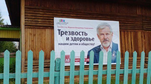 Баннеры социальной рекламы в поселениях Ленского района и в г.Ленске