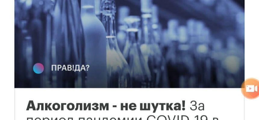 ПРАВ?ДА! — «Общее Дело» на канале ОТР