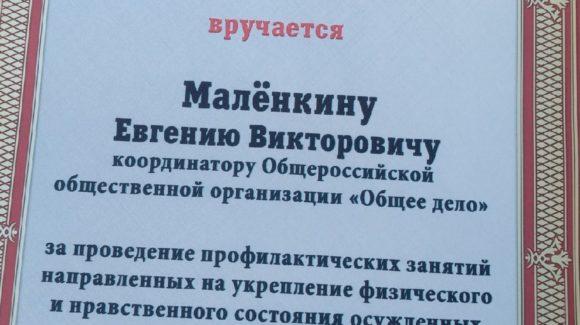 «Общее Дело» с профилактической программой в исправительной колонии строгого режима №1 Челябинской области