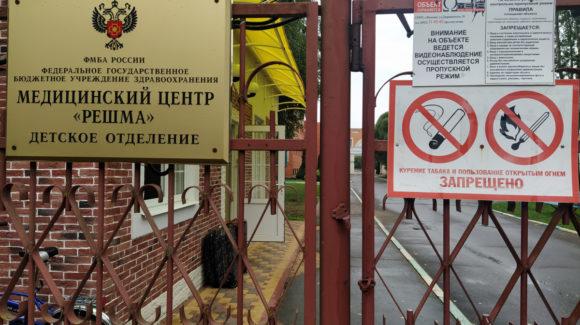 Мероприятие «Общего Дела» в медицинском центре «Решма» Ивановской области